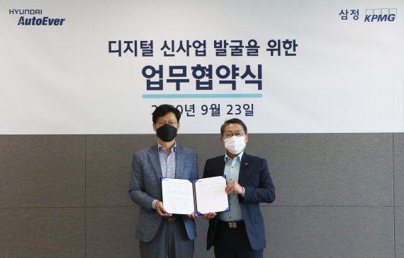 삼정KPMG-현대오토에버, 디지털 신사업 발굴 위해 '맞손'