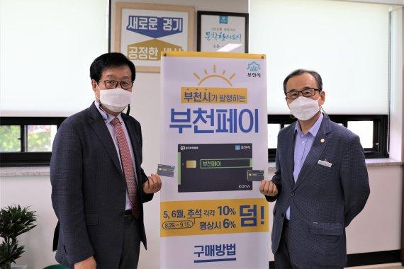 경기도일자리재단, '1인 1부천페이 만들기' 개최