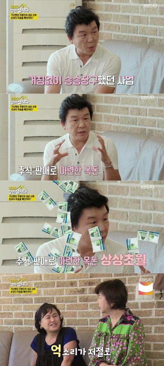 """주병진 """"코스닥 상장후 수백억 벌었다""""…박원숙·혜은에게 """"나 아직 미혼"""""""