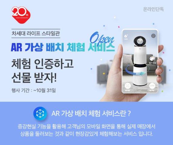 롯데하이마트, 가전 미리 배치해보는 'AR 서비스' 도입