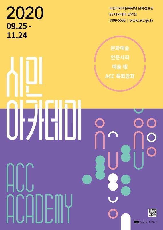 국립아시아문화전당, '코로나19 시대, 슬기롭게 만나는 문화예술강좌'