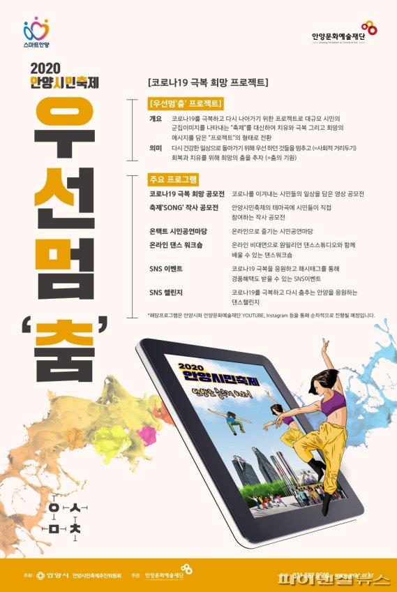 2020 안양시민축제 키워드, 우선멈 '춤'