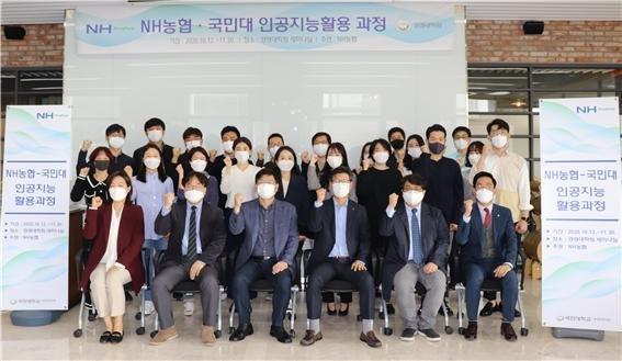 국민대 경영대학원, NH농협 '인공지능활용' 교육과정 입학식 개최