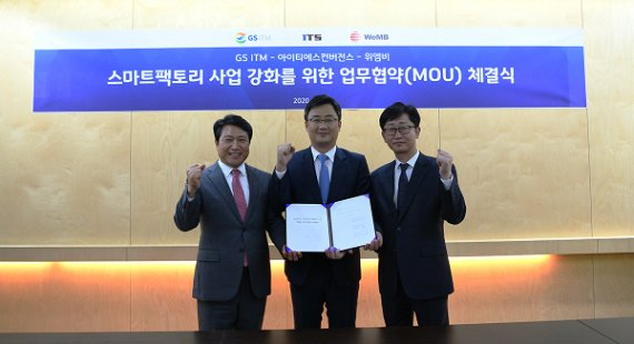 GS ITM-아이티에스컨버젼스-위엠비, MOU 맺고 스마트 팩토리 사업 확대 박차