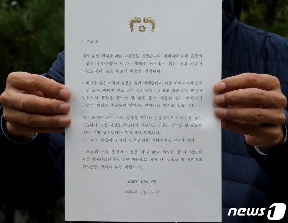 """교황도 타이핑 서한…청 """"대통령 친필 논란 이해 안가"""""""