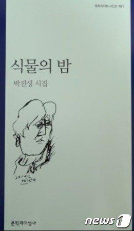 '성폭력 무혐의' 박진성 시인, 극단적 선택 암시..휴대폰 전원도..