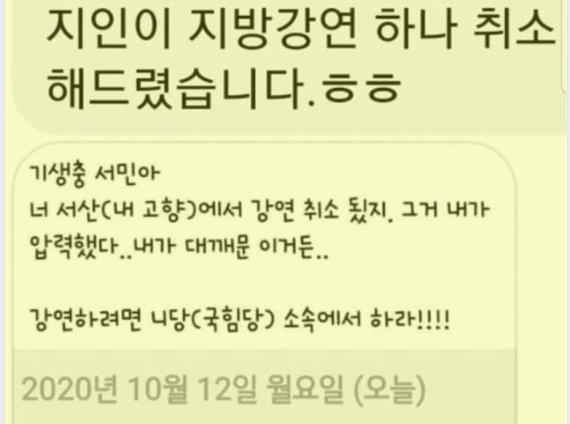 """서민 """"역시 대깨문, 내 강의 취소시켜"""".. 노혜경 """"기생충 서민아.."""""""