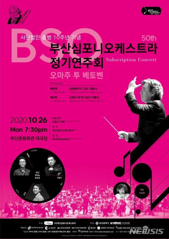 부산심포니오케스트라, 26일 제50회 정기연주회