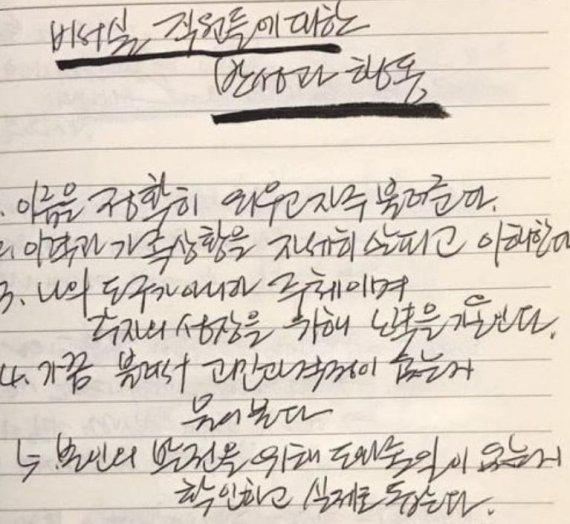 """박원순 메모 공개 …""""비서실 직원들은 도구가 아닌 주체"""""""