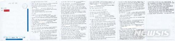 """김봉현 옥중서신 파장…與 """"공수처 필요"""" vs 野 """"특검 도입""""(종합)"""