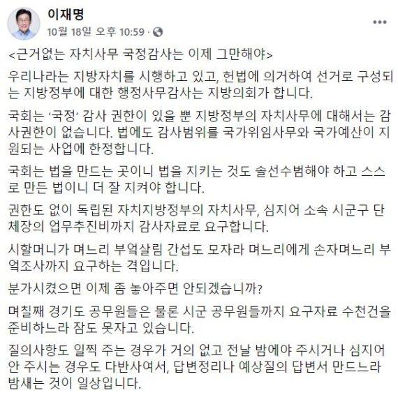 [fn팩트체크] '자치사무' 국감 대상 아니다?