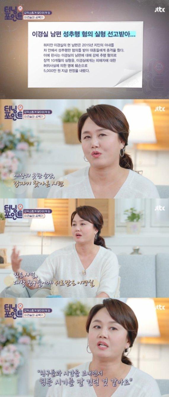 """'터닝포인트' 이경실, 남편 과거 성추행 사건에 """"또 시련…우울했다"""""""