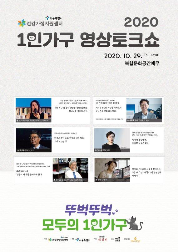 서울시, 1인가구 영상토크쇼 '모두의 1인가구' 29일 개최