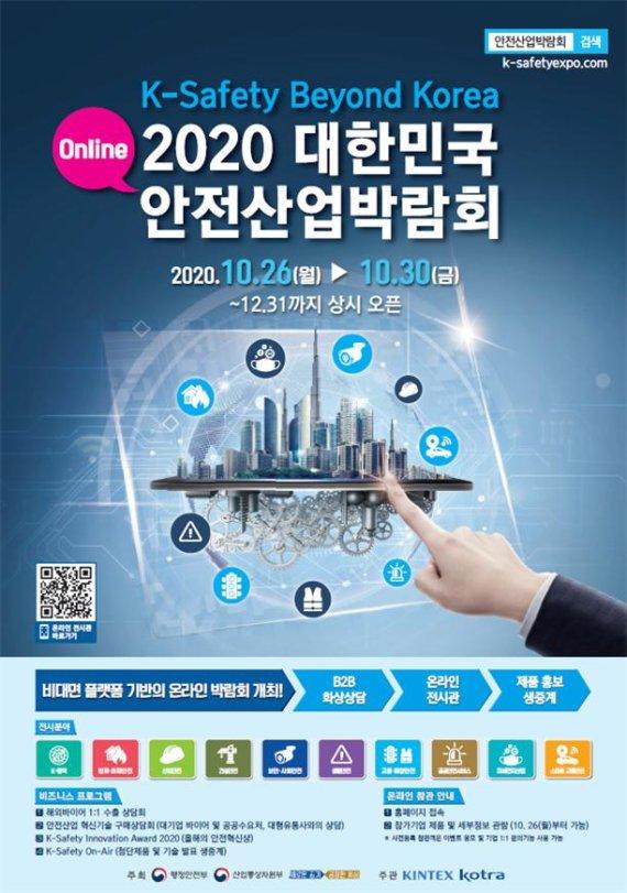 '2020 대한민국 안전산업박람회' 온라인 개최