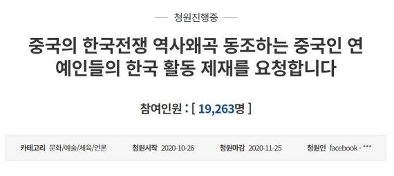 '항미원조' 中출신 연예인, 韓 역사마저 왜곡?