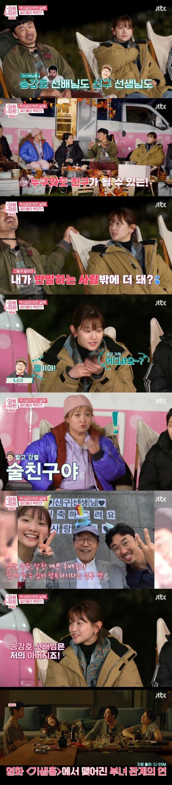 [RE:TV] '갬성캠핑' 박소담, 신구·송강호 친분 과시…애교 섞인 반말에 '눈길'