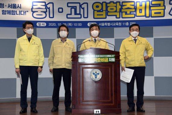 서울 중고등학교 신입생 입학준비금 관련 기자회견