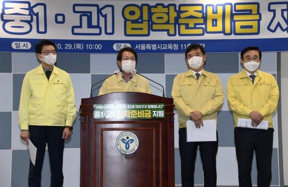 서울시 중고등학교 신입생 입학준비금 관련 기자회견