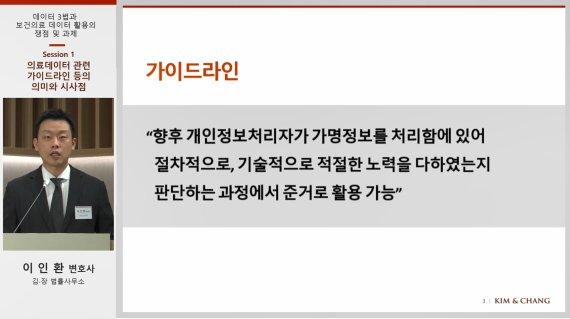 [로펌소식] 김앤장, '데이터 3법과 보건의료 데이터 활용의 쟁점 및 과제' 웨비나 개최