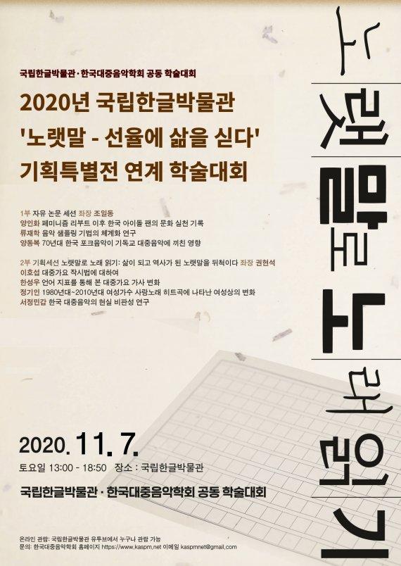 국립한글박물관 · 한국대중음악학회 '노랫말로 노래 읽기' 학술대회 개최