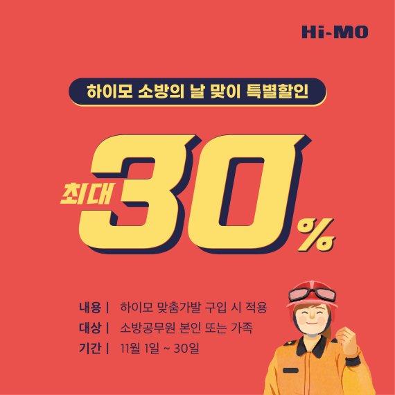 하이모, 소방공무원 30% 감사 할인 행사