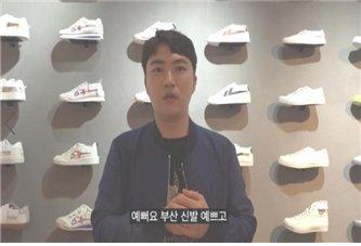 부산 신발, 유튜브 'B공식채널' 로 알린다