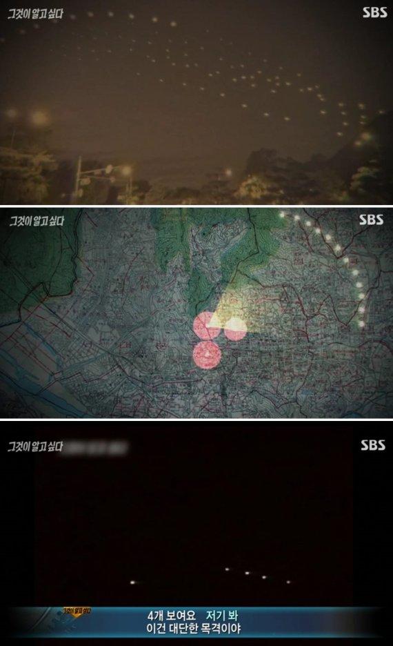 """청와대 UFO 사건의 진실..목격자 """"12개의 불빛이.."""""""