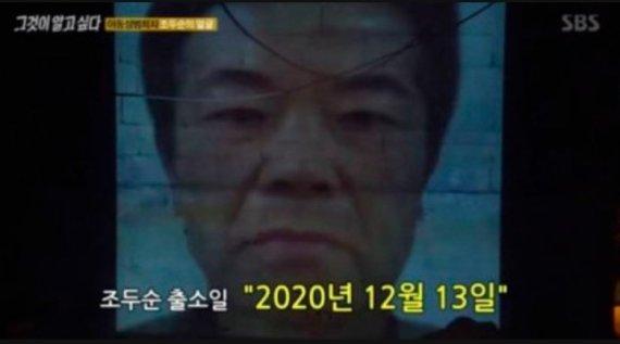 '조두순' 출소 전 나영이 가족 이사..들어온 성금액수는?