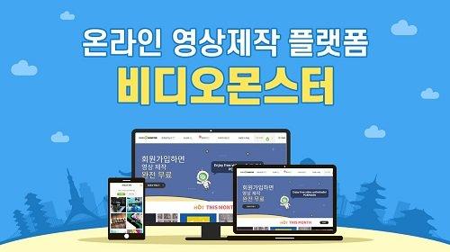 온라인 영상제작 솔루션 (주)비디오몬스터, 서울산업진흥원 투자유치