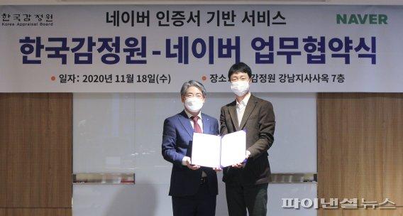 """""""아파트 청약·당첨' 이젠 네이버 인증서로 조회한다"""