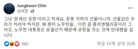 노무현 공항 논란에 진중권 '문재인 공항' 추천, 이준석은..