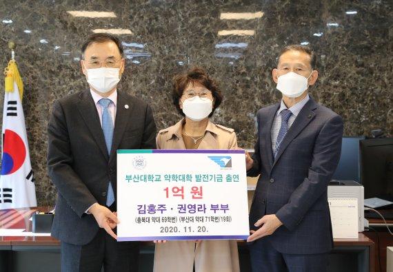 부산대 약대 권영라 동문, 발전기금 1억원 '쾌척'