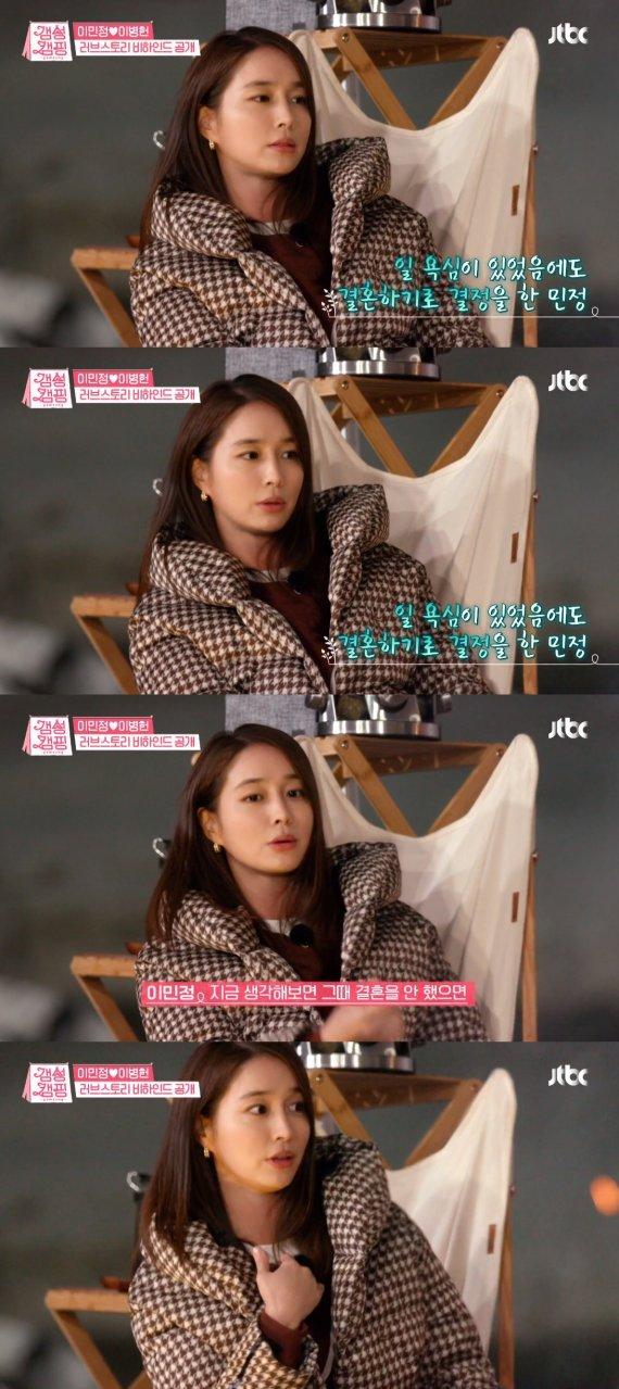 """'갬성캠핑' 이민정, '♥이병헌'과 풀스토리 공개 """"결별 3년만에 재회→결혼"""""""