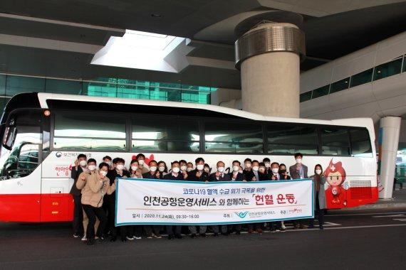 인천공항운영서비스, 코로나19 혈액 수급 위기 극복 헌혈 운동
