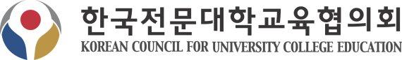 전문대교협, 2020년 정기총회 개최
