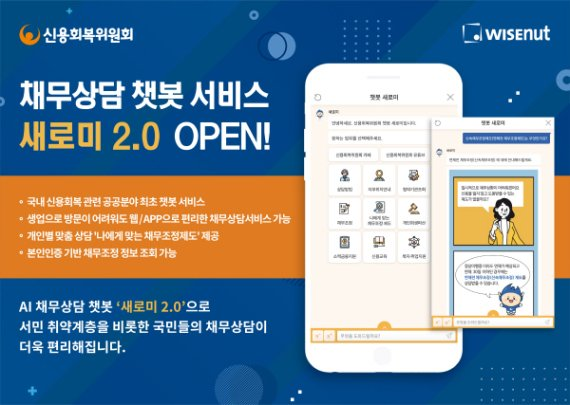 와이즈넛, 채무상담 챗봇 '새로미2.0'과 내부 직원용 '반디쌤' 정식 오픈