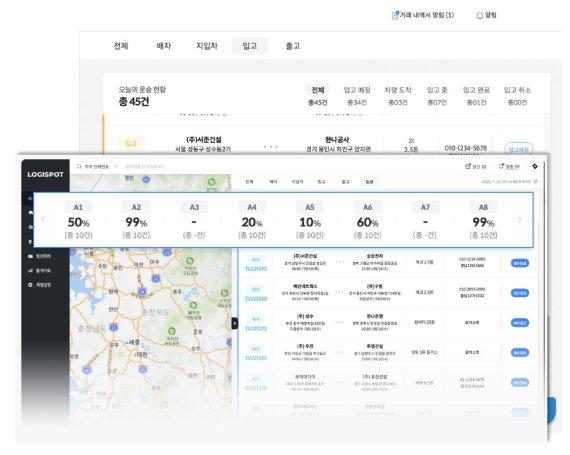 로지스팟, 화물 운송 입출고 '실시간 커뮤니케이션' 강화
