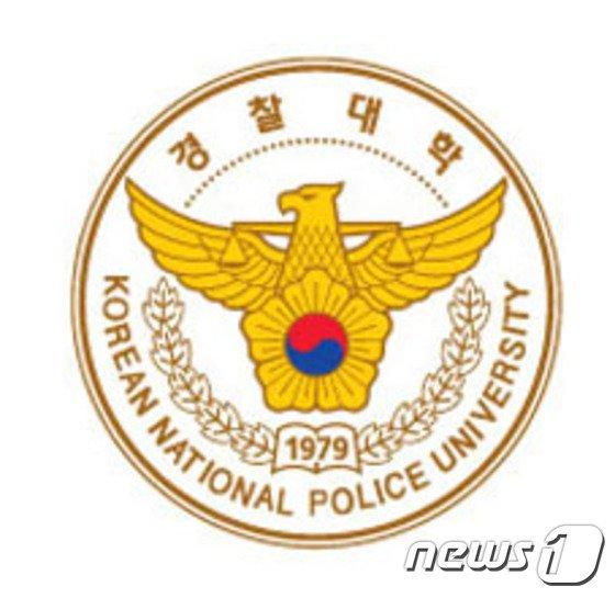 """경찰대학 세미나 개최…""""자치경찰 도입, 현장교육 강화해야"""""""