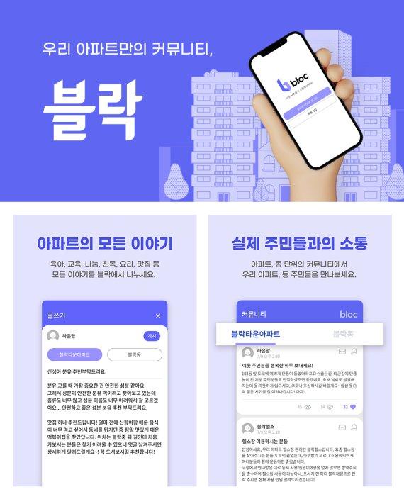 블락, 우리 아파트 커뮤니티 모바일 애플리케이션 출시