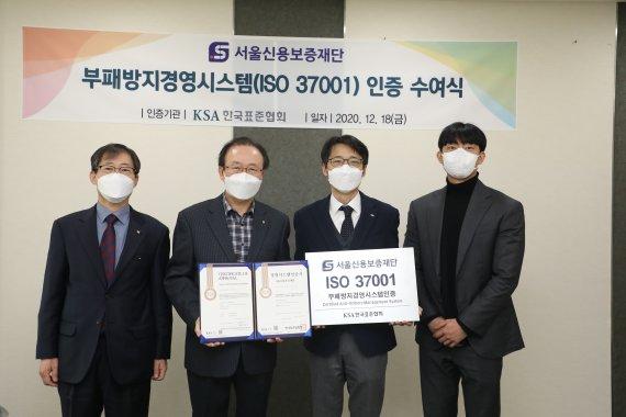 서울신용보증재단, 시 출연기관 최초 ISO 37001 인증 취득