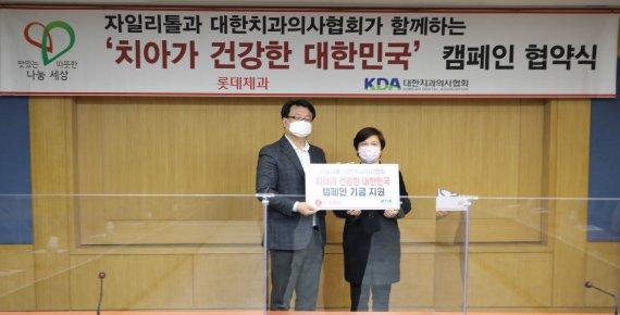 롯데제과, 대한치과의사협회와 9년째 '치아가 건강한 대한민국' 캠페인