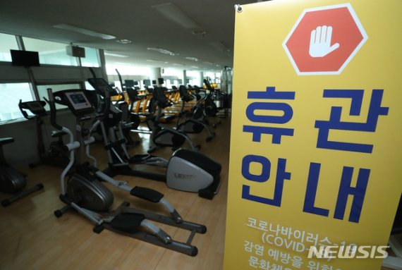 [fn사설] 헬스장 오픈 시위, 들쭉날쭉 기준이 문제다