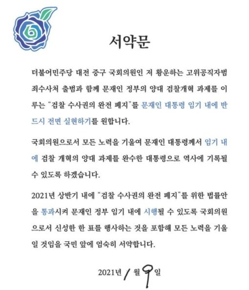 검찰개혁 서약서 비공개로 바꾼 민주당 의원들
