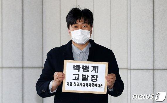 """'사시생 폭행 논란' 박범계 고발 당해..""""증거자료 있어"""""""