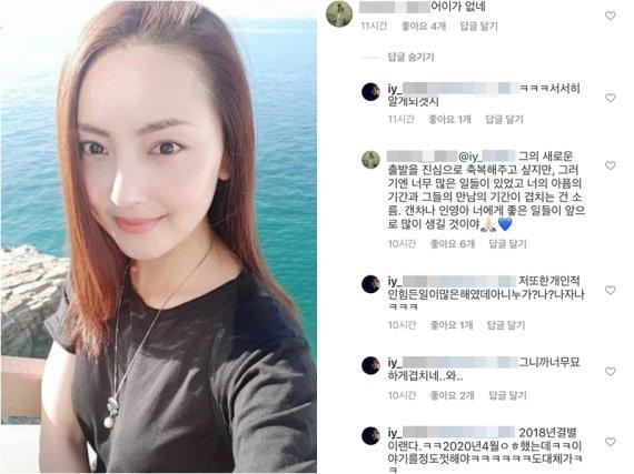 """'심은진과 결혼' 전승빈…전처 홍인영 """"그들 만남기간 겹쳐"""" 댓글에 """"그냥 가식"""""""