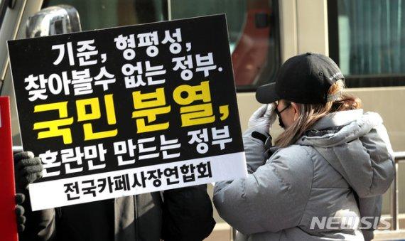 """형평성 논란 영업중단에 정부 상대 줄소송...""""절박하다"""""""