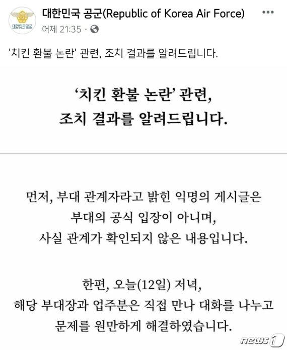 """공군 '125만원 치킨 논란' 일단락…""""업주도 부담 느껴"""""""