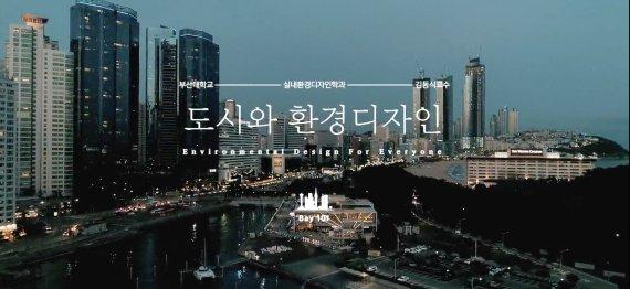 부산대가 만든 '한국형 온라인 공개강좌' 中 교육시장 진출