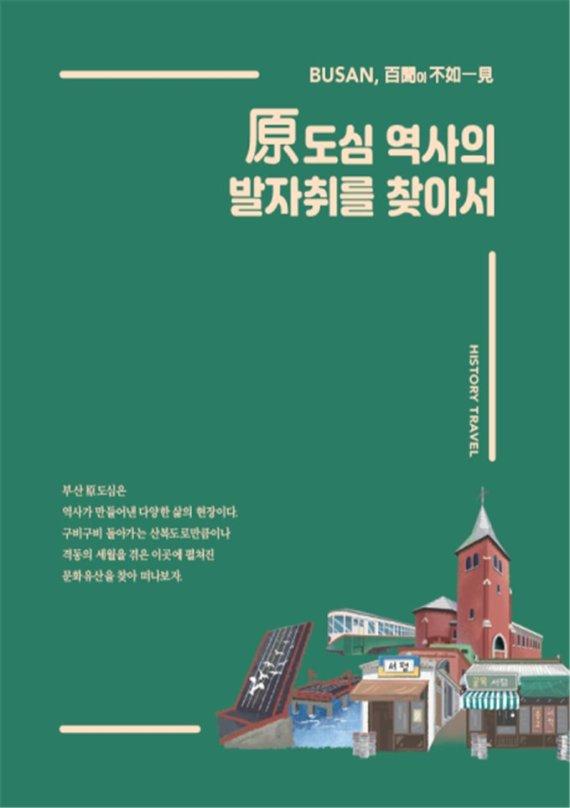 부산 원도심의 생생한 문화유산 답사기 책자 발간