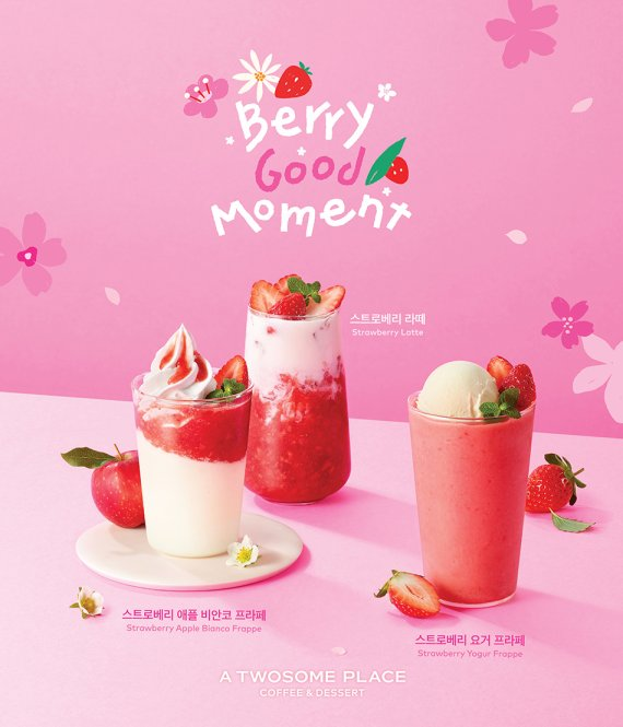 투썸플레이스, 시즌 한정 딸기 음료 3종 출시